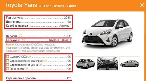 Аренда авто в аэропорту Подгорицы без комиссионных и скрытых расходов
