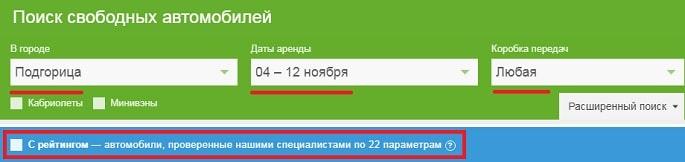 Аренда авто в Черногории - Подгорица аэропорт, всего от 10 евро за день